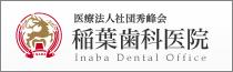 稲葉歯科医院サイト
