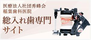 稲葉歯科医院総入れ歯専門サイト