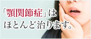「顎関節症」はほとんど治ります