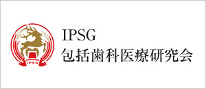 IPSG包括歯科医療研究会