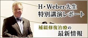 H・Weaber先生特別講演レポート