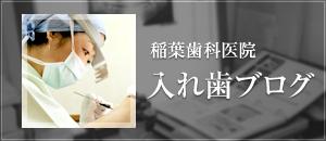 稲葉歯科医院院長ブログ