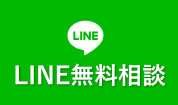 入れ歯無料相談 line