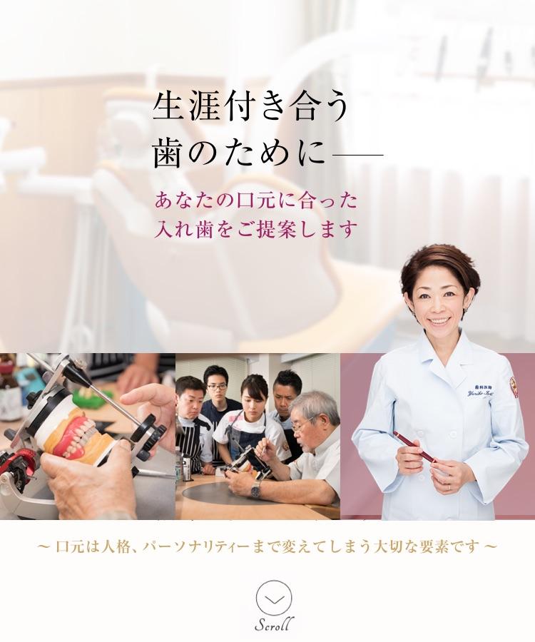 東京千代田区のドイツ式入れ歯専門 稲葉歯科医院