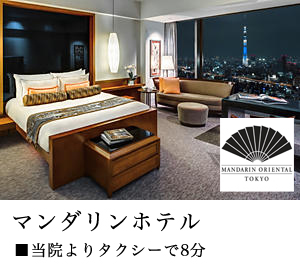 マンダリンホテル画像
