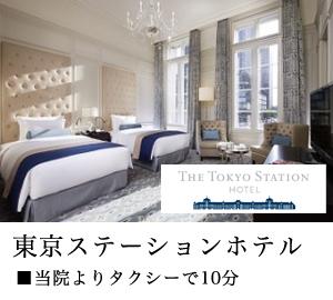 東京ステーションホテル画像