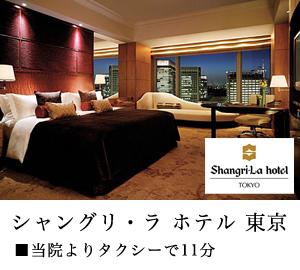シャングリ・ラ ホテル画像