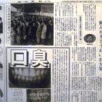 口臭について(毎日新聞掲載)