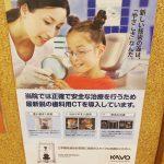 歯科用CT KaVo 3D Vision 導入しました